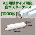 送料無料・A3(420×297mm)対応 白ポスターケース「1,000枚」 60×60×長さ:322(mm)