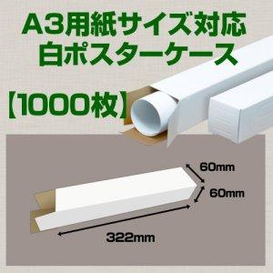 画像1: 送料無料・A3(420×297mm)対応 白ポスターケース「1,000枚」 60×60×長さ:322(mm)