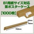 送料無料・B1(1030×728mm)対応 クラフトポスターケース「1,000枚」 60×60×長さ:753(mm)