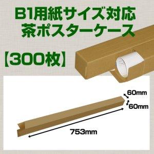 画像1: 送料無料・B1(1030×728mm)対応 クラフトポスターケース「300枚」 60×60×長さ:753(mm)