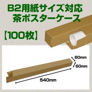 画像1: 送料無料・B2(728×515mm)対応 クラフトポスターケース「100枚」 60×60×長さ:540(mm)