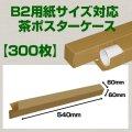送料無料・B2(728×515mm)対応 クラフトポスターケース「300枚」 60×60×長さ:540(mm)