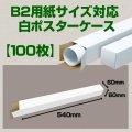 送料無料・B2(728×515mm)対応 白ポスターケース「100枚」 60×60×長さ:540(mm)