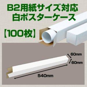 画像1: 送料無料・B2(728×515mm)対応 白ポスターケース「100枚」 60×60×長さ:540(mm)