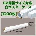 送料無料・B2(728×515mm)対応 白ポスターケース「1,000枚」 60×60×長さ:540(mm)