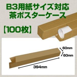 画像1: 送料無料・B3(515×364mm)対応 クラフトポスターケース「100枚」 60×60×長さ:394(mm)