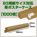 送料無料・B3(515×364mm)対応 クラフトポスターケース「1,000枚」 60×60×長さ:394(mm)