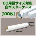 送料無料・B3(515×364mm)対応 白ポスターケース「100枚」 60×60×長さ:394(mm)
