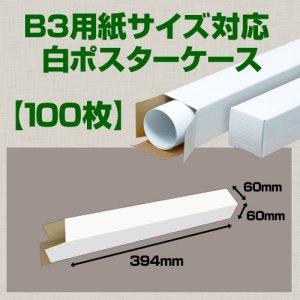 画像1: 送料無料・B3(515×364mm)対応 白ポスターケース「100枚」 60×60×長さ:394(mm)