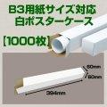 送料無料・B3(515×364mm)対応 白ポスターケース「1,000枚」 60×60×長さ:394(mm)