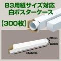 送料無料・B3(515×364mm)対応 白ポスターケース「300枚」 60×60×長さ:394(mm)