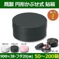 送料無料・既製品貼り箱・円形かぶせ式貼箱 90Φ×38・蓋20(mm)「50箱〜200箱」全3色