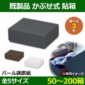 送料無料・既製品 かぶせ式貼箱 67×85×27〜160×250×85(mm) パール調原紙「50〜200箱」選べる全3色 全5サイズ