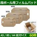 送料無料・梱包用資材 ダンボール用フィルムパッド A5・B5・ A4用「60枚」選べる全3サイズ