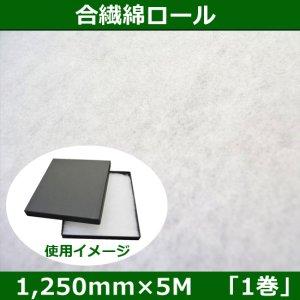 画像1: 合繊綿ロール1,250mm×5M「1巻」大容量クッション材