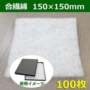 画像1: 合繊綿150×150(mm)「100枚」クッション材
