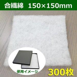 画像1: 合繊綿150×150(mm)「300枚」クッション材