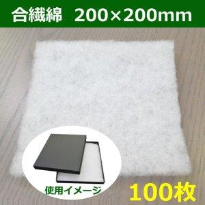 画像1: 合繊綿200×200(mm)「100枚」クッション材