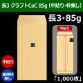 長3 クラフト封筒(120×235+フラップ26mm) クラフトCoC 85g (中貼り・郵便枠無し) 「1,000枚」