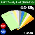 長3 カラー封筒(120×235+フラップ26mm) Kカラー85g 全10色(中貼り・郵便枠入り) 「1,000枚」