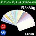 長3 カラー封筒(120×235+フラップ26mm) ECカラー80g 全18色(スミ貼り・郵便枠入り) 「1,000枚」