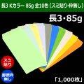 長3 カラー封筒(120×235+フラップ26mm) Kカラー85g 全10色(スミ貼り・郵便枠無し) 「1,000枚」