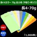 長4 カラー封筒(90×205+フラップ18mm) Kカラー70g 全10色(中貼り・郵便枠入り) 「1,000枚」