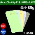 長4 カラー封筒(90×205+フラップ18mm) Kカラー85g 全5色(中貼り・郵便枠入り) 「1,000枚」