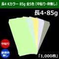 長4 カラー封筒(90×205+フラップ18mm) Kカラー85g 全5色(中貼り・郵便枠無し) 「1,000枚」
