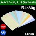 長4 カラー封筒(90×205+フラップ18mm) ECカラー80g 全11色(中貼り・郵便枠入り) 「1,000枚」