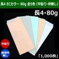 長4 カラー封筒(90×205+フラップ18mm) ECカラー80g 全5色(中貼り・郵便枠無し) 「1,000枚」