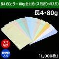 長4 カラー封筒(90×205+フラップ18mm) ECカラー80g 全11色(スミ貼り・郵便枠入り) 「1,000枚」