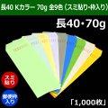 長40 カラー封筒(90×225+フラップ20mm) Kカラー70g 全9色(スミ貼り・郵便枠入り) 「1,000枚」
