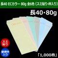 長40 カラー封筒(90×225+フラップ20mm) ECカラー80g 全6色(スミ貼り・郵便枠入り) 「1,000枚」