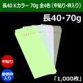 長40 カラー封筒(90×225+フラップ20mm) Kカラー70g 全4色(中貼り・郵便枠入り) 「1,000枚」
