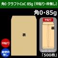 角0 クラフト封筒(287×382+フラップ42mm) クラフトCoC 85g (中貼り・郵便枠無し) 「500枚」