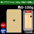 角0 クラフト封筒(287×382+フラップ42mm) クラフトCoC 100g (中貼り・郵便枠無し) 「500枚」