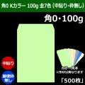 角0 カラー封筒(287×382+フラップ42mm) Kカラー100g 全7色(中貼り・郵便枠無し) 「500枚」