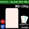 角0 カラー封筒(287×382+フラップ42mm) ECカラー100g 全5色(中貼り・郵便枠無し) 「500枚」