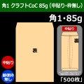 角1 クラフト封筒(270×382+フラップ42mm) クラフトCoC 85g (中貼り・郵便枠無し) 「500枚」