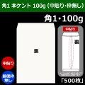 角1 白封筒(270×382+フラップ42mm) 本ケントCoC 100g (中貼り・郵便枠無し) 「500枚」