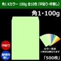 角1 カラー封筒(270×382+フラップ42mm) Kカラー100g 全10色(中貼り・郵便枠無し) 「500枚」