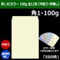 角1 カラー封筒(270×382+フラップ42mm) ECカラー100g 全12色(中貼り・郵便枠無し) 「500枚」