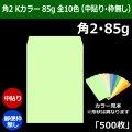 角2 カラー封筒(240×332+フラップ39mm) Kカラー85g 全10色(中貼り・郵便枠無し) 「500枚」