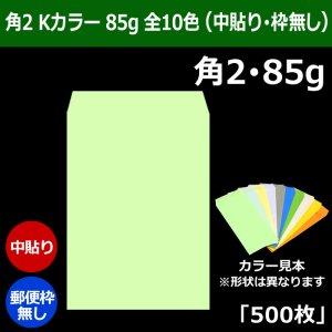 画像1: 角2 カラー封筒(240×332+フラップ39mm) Kカラー85g 全10色(中貼り・郵便枠無し) 「500枚」