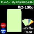 角2 カラー封筒(240×332+フラップ39mm) Kカラー100g 全10色(中貼り・郵便枠無し) 「500枚」
