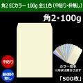 角2 カラー封筒(240×332+フラップ39mm) ECカラー100g 全11色(中貼り・郵便枠無し) 「500枚」