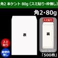 角2 白封筒(240×332+フラップ39mm) 本ケントCoC 80g (スミ貼り・郵便枠無し) 「500枚」