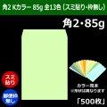 角2 カラー封筒(240×332+フラップ39mm) Kカラー85g 全13色(スミ貼り・郵便枠無し) 「500枚」