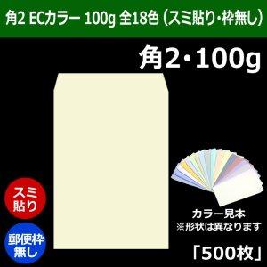 画像1: 角2 カラー封筒(240×332+フラップ39mm) ECカラー100g 全18色(スミ貼り・郵便枠無し) 「500枚」